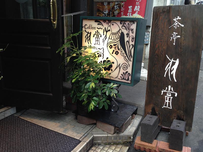 茶亭・羽當の看板