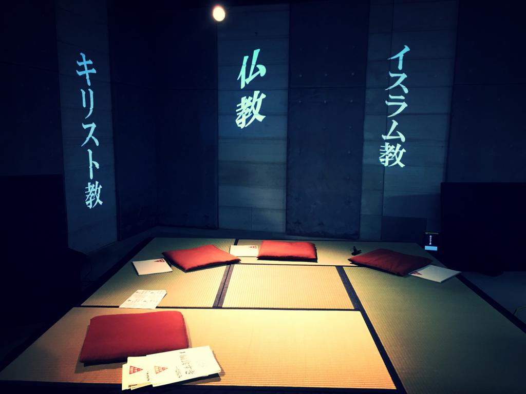三人の宗教家が座る畳の舞台