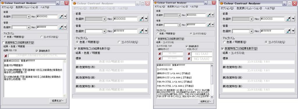 色差・明度差:Hex#cccの詳細、色差・明度差:Hex#cccの色覚特性ごとの結果、コントラスト比:Hex#cccの詳細、コントラスト比:Hex#cccの色覚特性ごとの結果