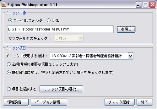 WebInspector チェック画面