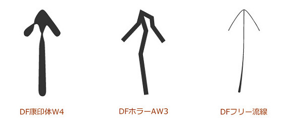 DFまるもじ体W9、DFまるもじ体W7の矢印