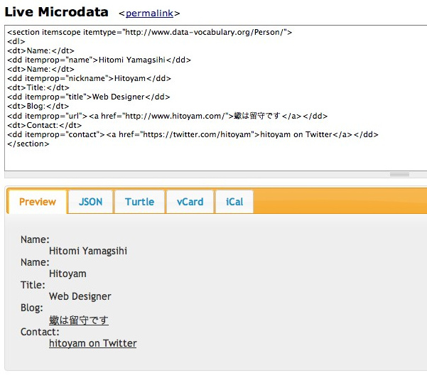 Live Microdata での表示画面