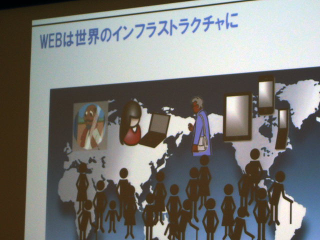 スライド画像:ウェブは世界のインフラストラクチャに