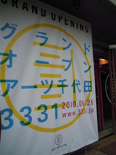 3331 Arts Chiyoda グランドオープン