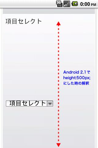 Android Emulator 2.1 での表示