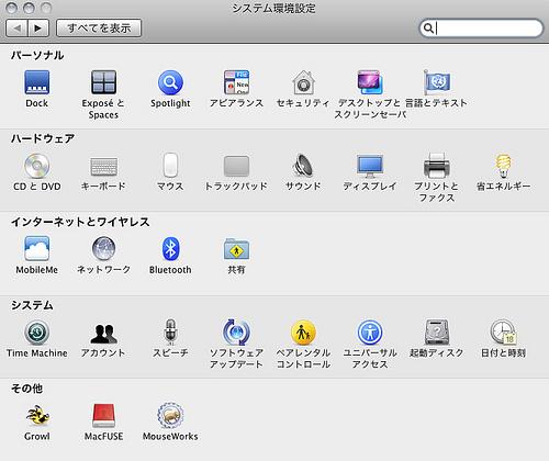 Mac:「システム環境設定」画面