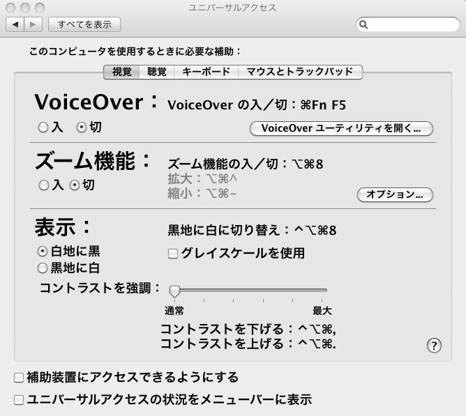 Mac:「ユニバーサルアクセル」画面