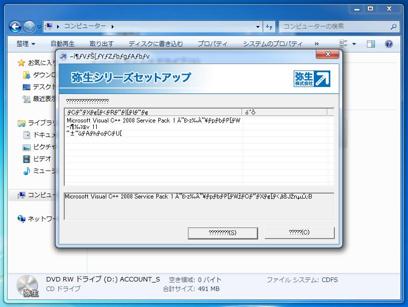 Windows 文字化け画面