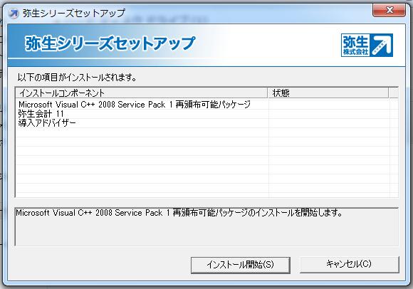 Windows 文字化けと解決後の画面