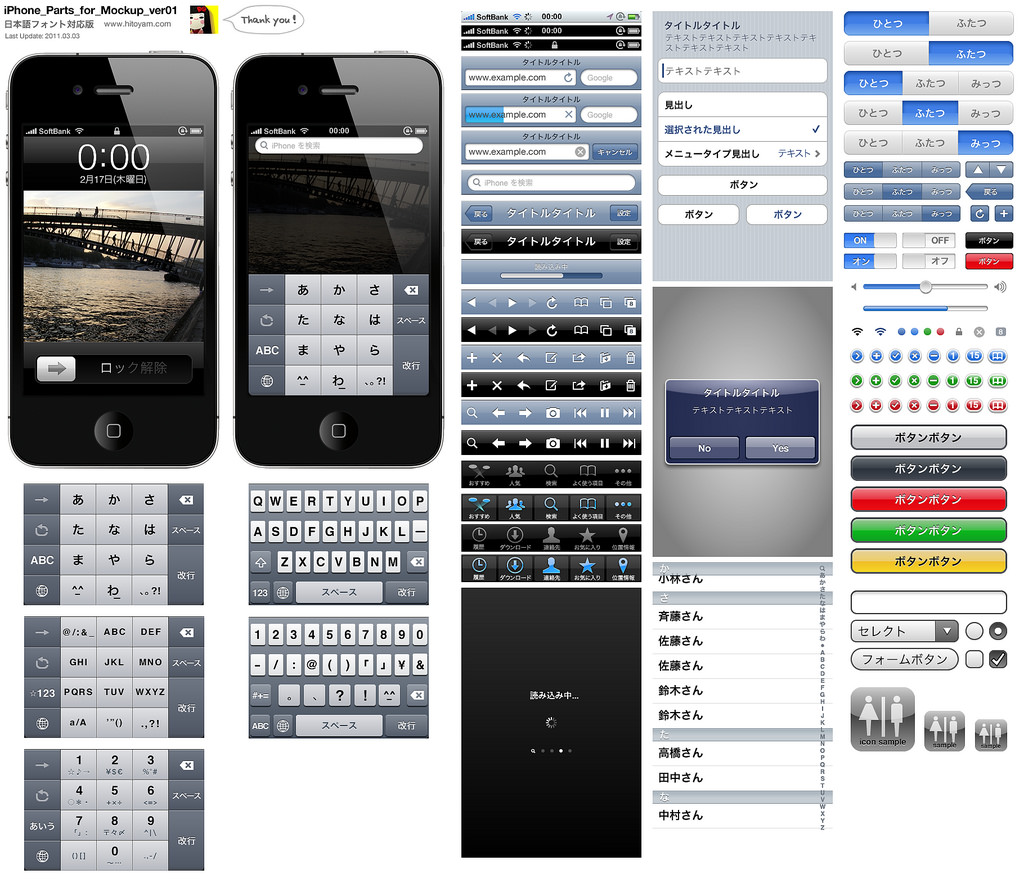 iPhone_Parts_for_Mockup_JPNの見本