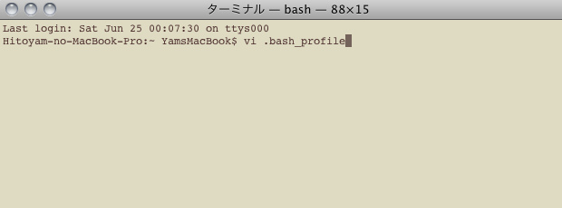 vi .bash_profile と入れた画面