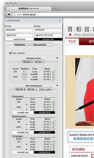WCAG Contrast checker使用時のキャプチャ画像