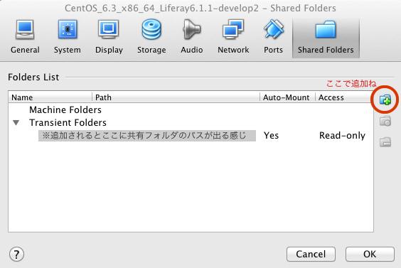 Shared Folders を開いた画面