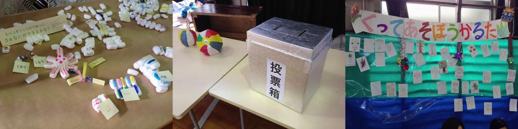 「むにょプールで作られた作品の数々、「こども模擬選挙」の投票箱、「つくって、あそぼう、かるた山」で作られたかるたの数々