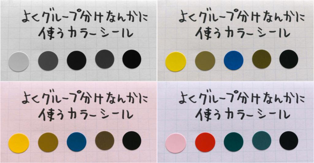 グレースケールでの見え方、色覚特性・第一色覚の場合の見え方、色覚特性・第ニ色覚の場合の見え方、色覚特性・第三色覚の場合の見え方