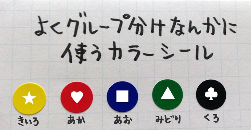 よくグループ分けなんかに使うカラーシールに色の名前とか記号とかを併記したもの