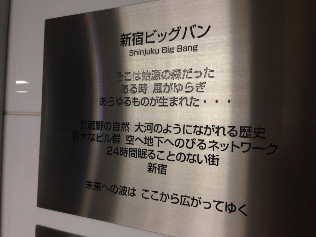 大江戸線新宿駅構内にある新宿ビッグバンの何か