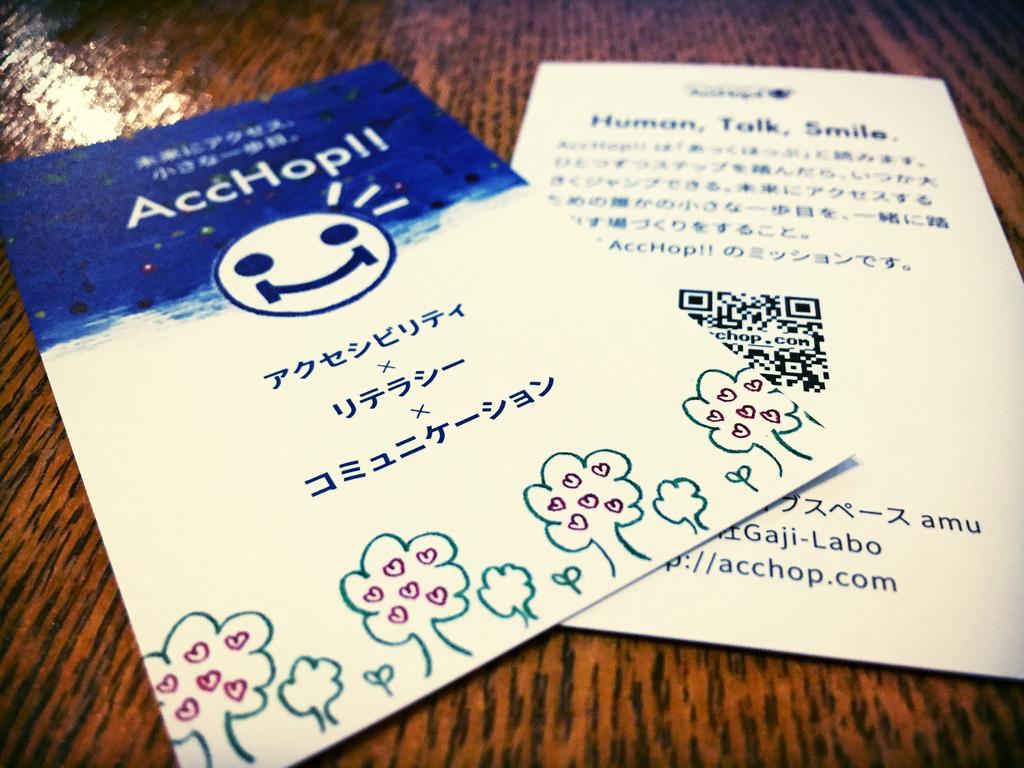 AccHop!! の名刺、裏表