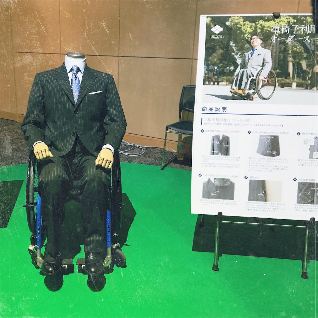 花菱縫製株式会社の車椅子利用者向けオーダースーツ