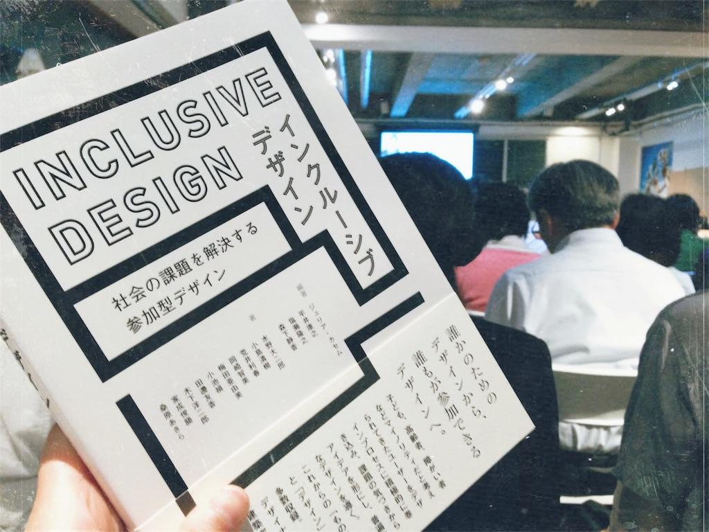 トークイベントを背景に撮った本の表紙