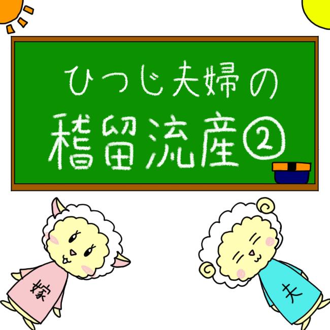 f:id:hitsuji-husband:20201021220400j:plain