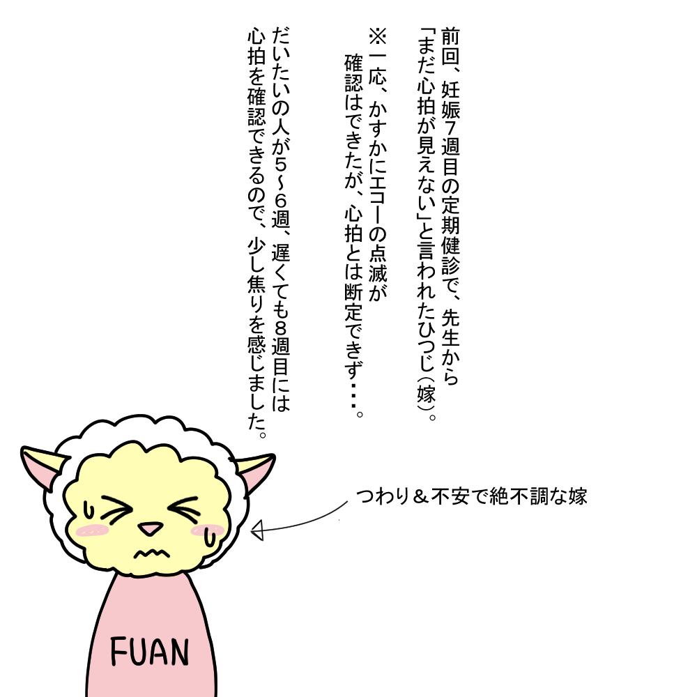 f:id:hitsuji-husband:20201021220500j:plain