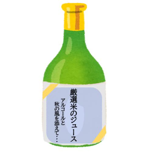 フレンチ風の日本酒