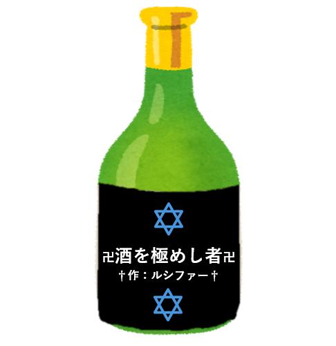 中二病の日本酒