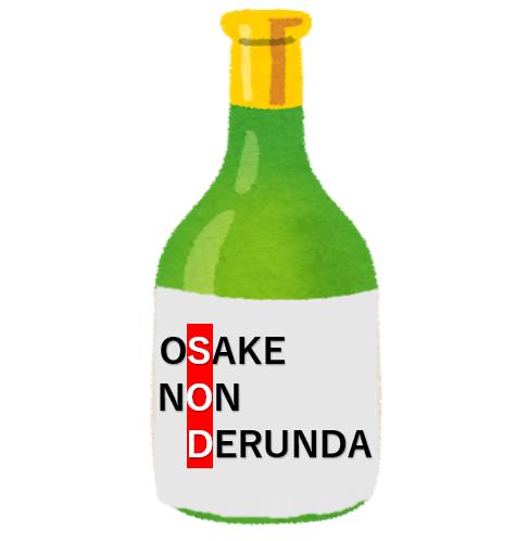 SOD風の日本酒