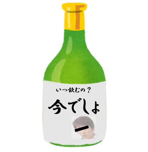 林修風の日本酒