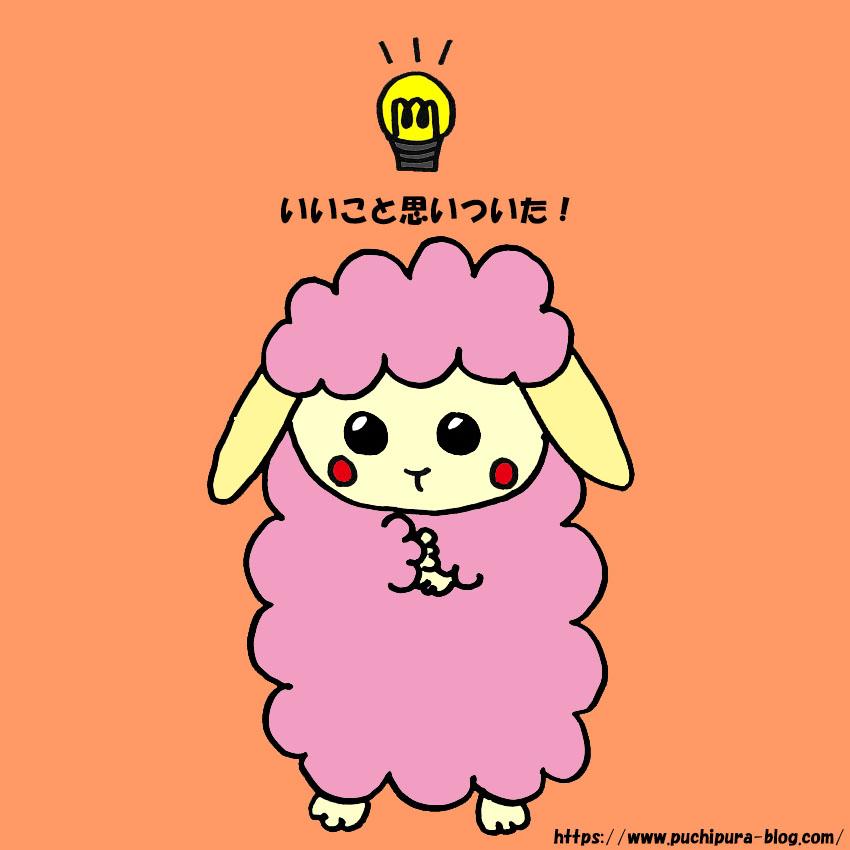 f:id:hitsuji-puchi:20190120105712j:plain