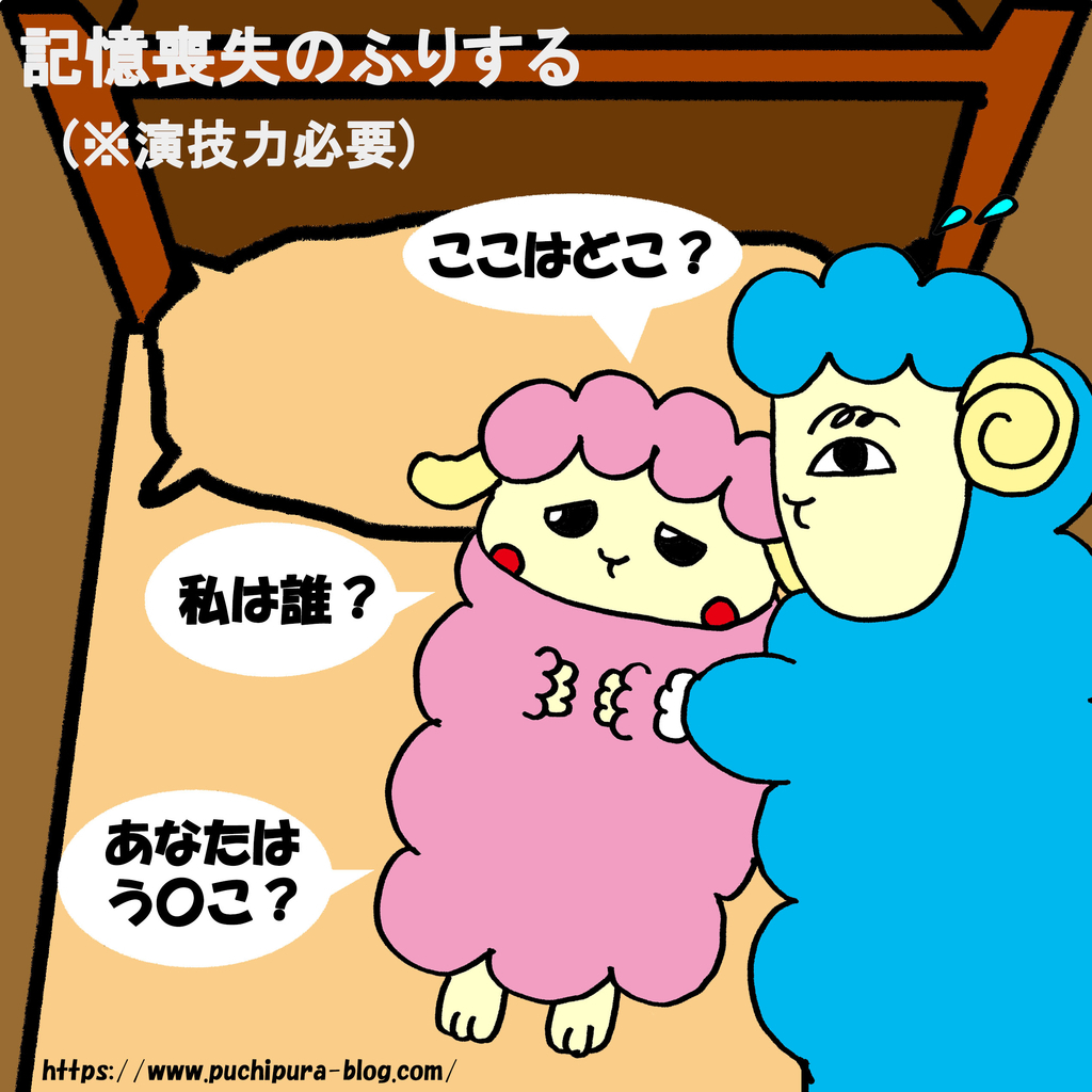 f:id:hitsuji-puchi:20190201025300j:plain