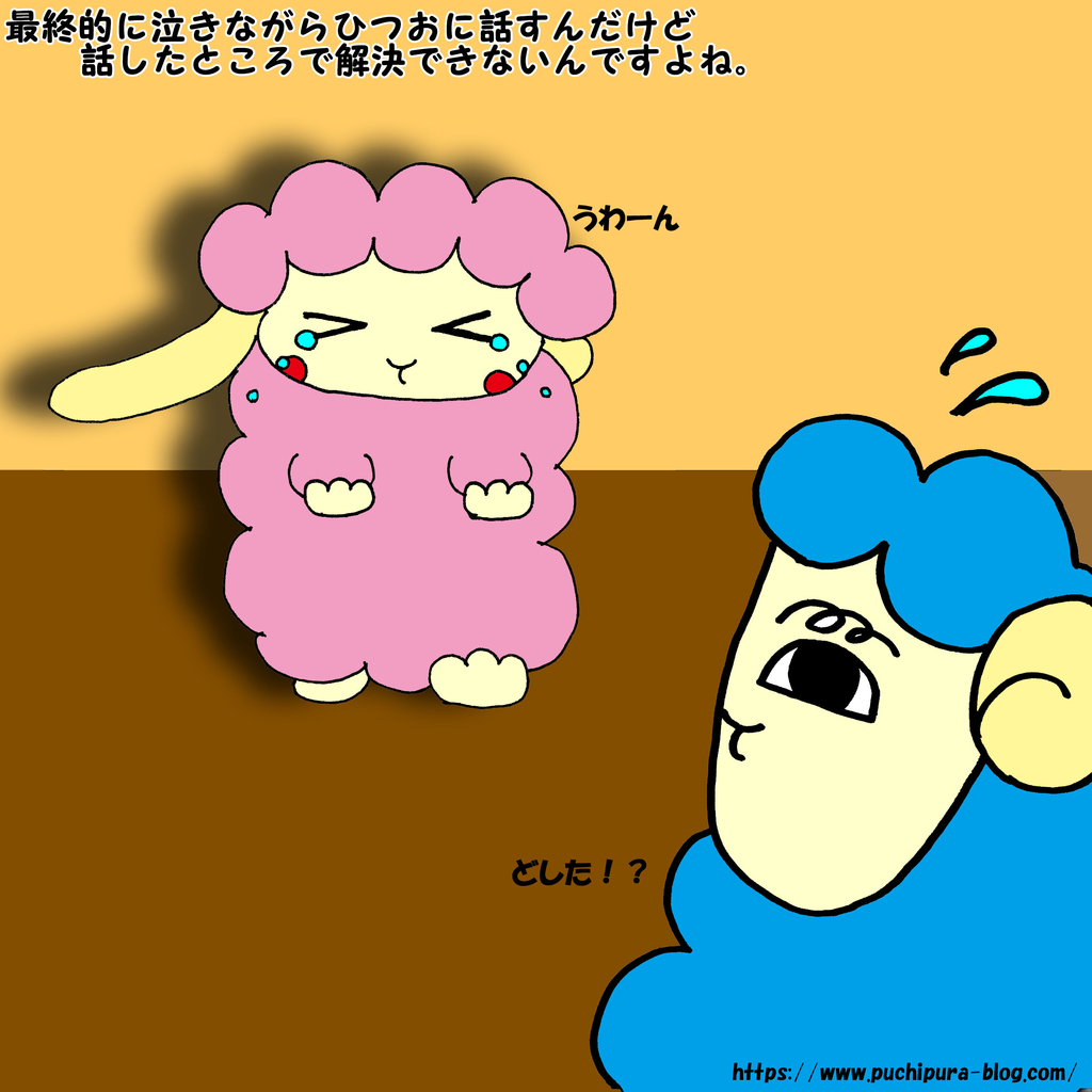 f:id:hitsuji-puchi:20190216115421j:plain