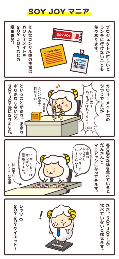 f:id:hitsuji2017:20170923005608j:plain