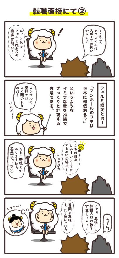 f:id:hitsuji2017:20171030162042j:plain