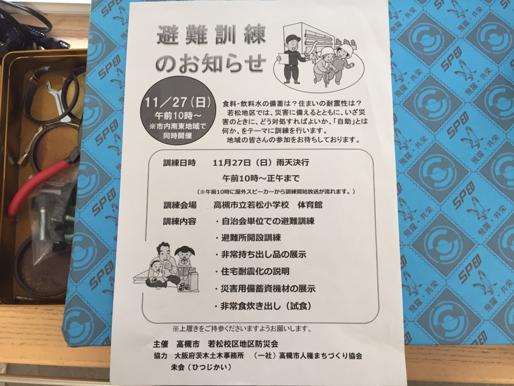 f:id:hitsujikai2010:20161023090514j:plain