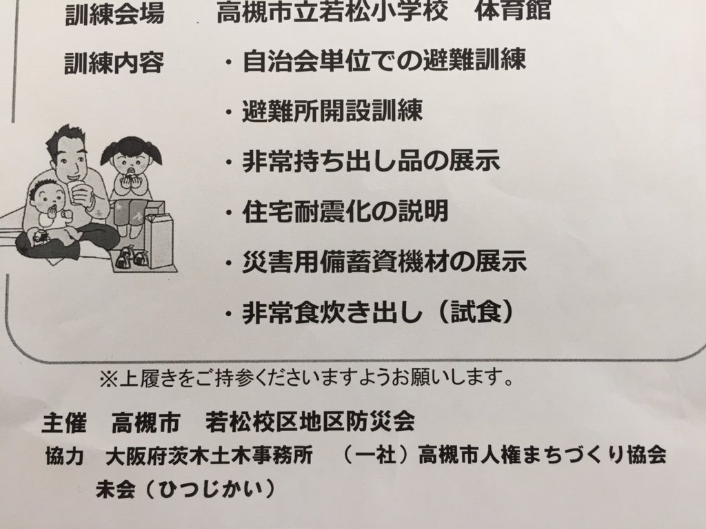 f:id:hitsujikai2010:20161023090609j:plain
