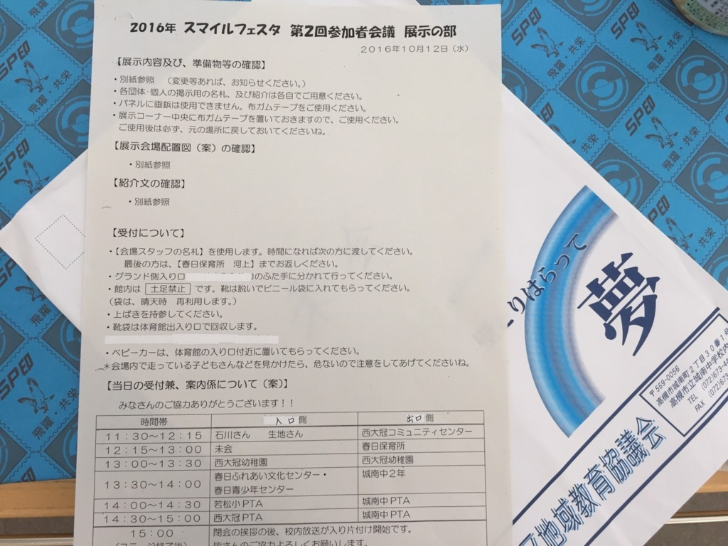 f:id:hitsujikai2010:20161023090825j:plain