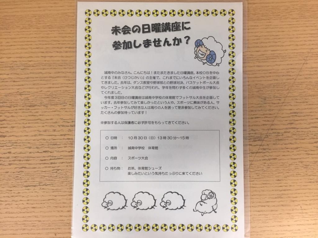f:id:hitsujikai2010:20161026133752j:plain