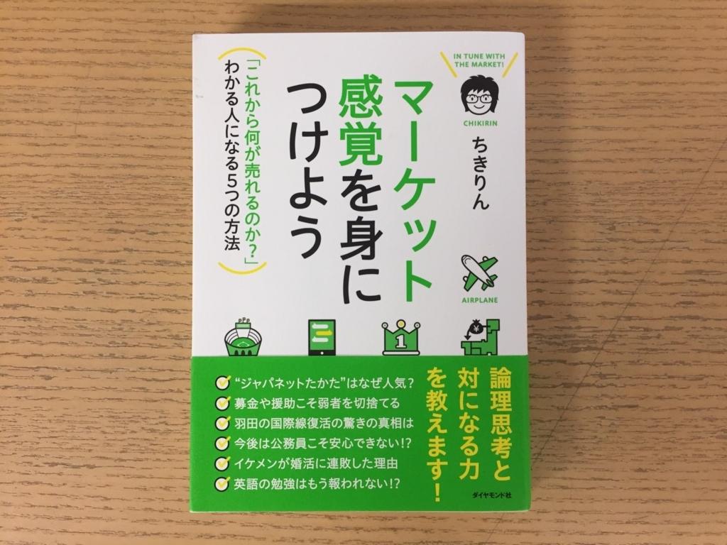 f:id:hitsujikai2010:20161026134404j:plain