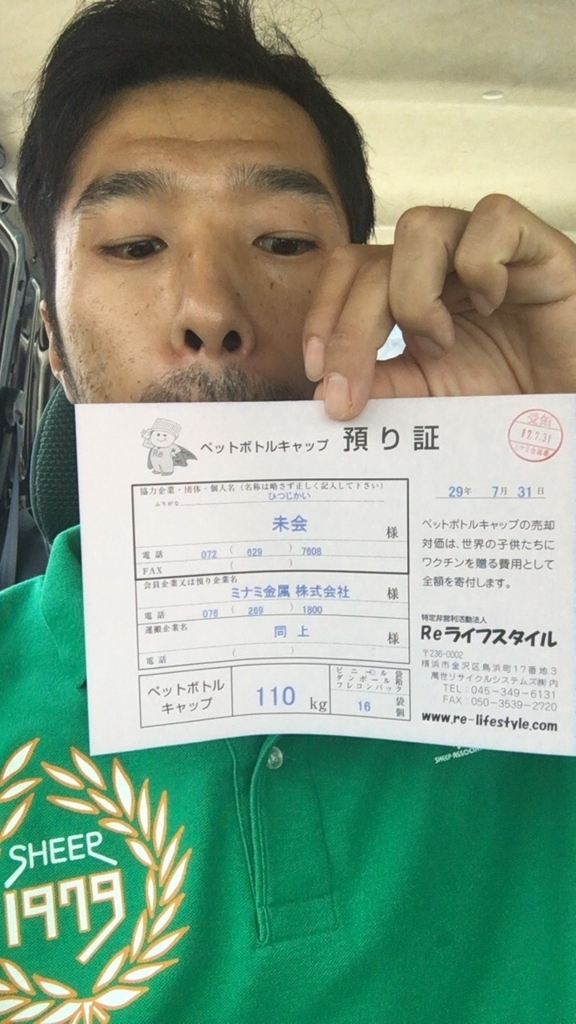f:id:hitsujikai2010:20170803150758j:plain