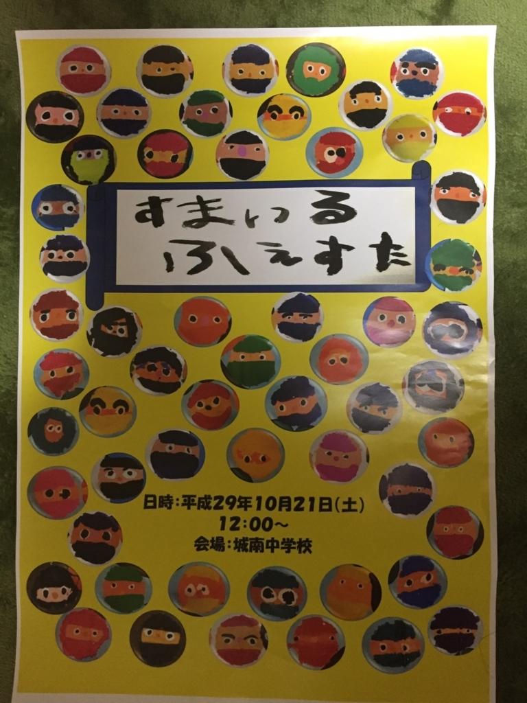 f:id:hitsujikai2010:20170906151308j:plain