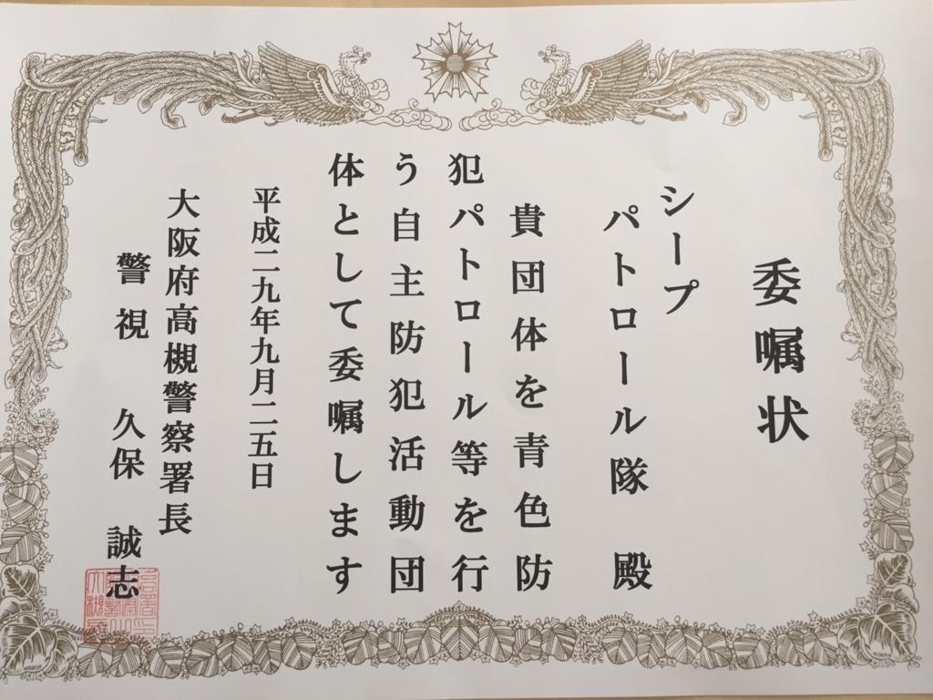 f:id:hitsujikai2010:20170926100506j:plain