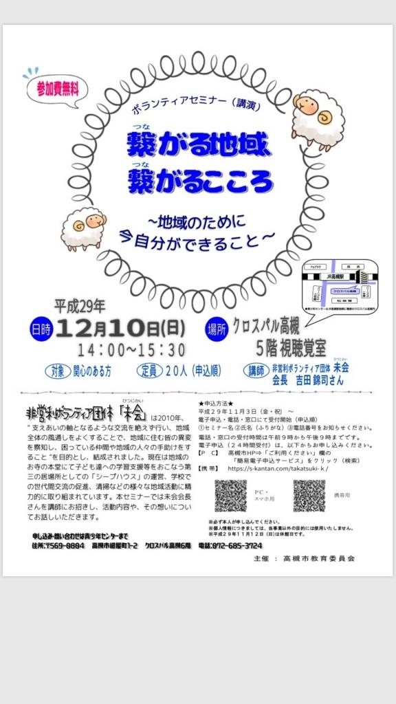 f:id:hitsujikai2010:20171221140018j:plain