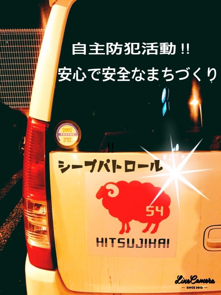 f:id:hitsujikai2010:20180225092042j:plain