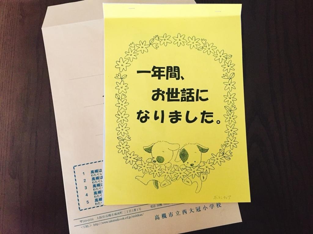 f:id:hitsujikai2010:20180225092557j:plain