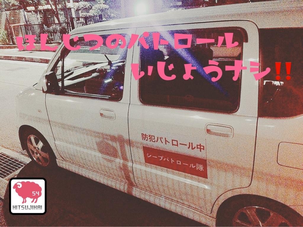 f:id:hitsujikai2010:20180307104455j:plain
