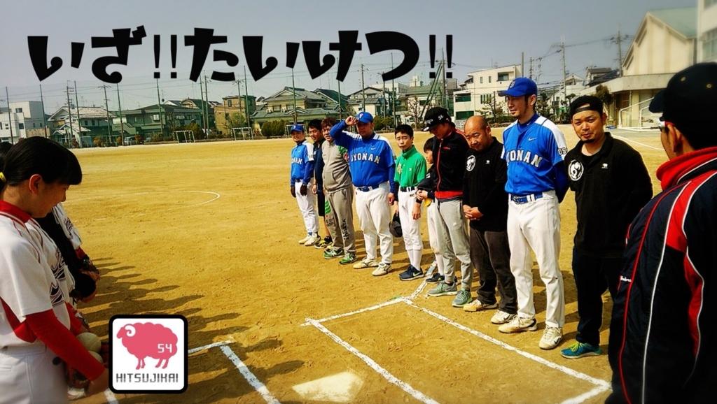 f:id:hitsujikai2010:20180401120027j:plain