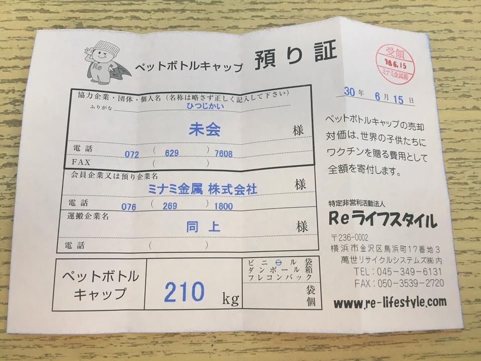 f:id:hitsujikai2010:20180627105306j:plain