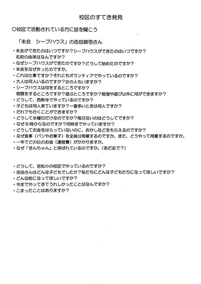 f:id:hitsujikai2010:20190212100616j:plain